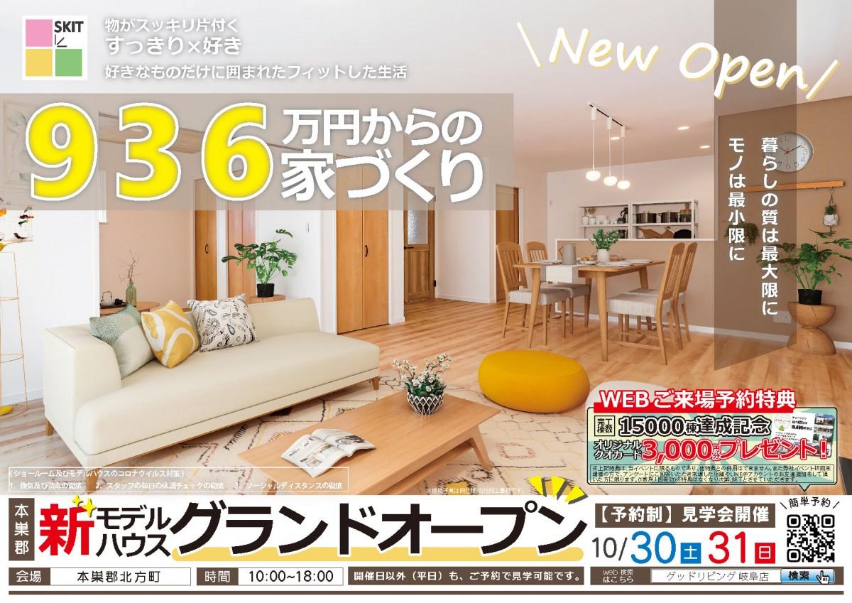 新モデルハウスグランドオープン☆★